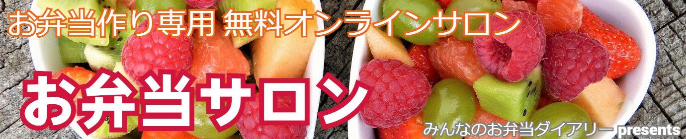【お弁当サロン】お弁当作り専用無料オンラインサロン/SNS掲示板